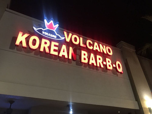 【无烟烧烤】美国 Volcano Korean Bar-B-Q